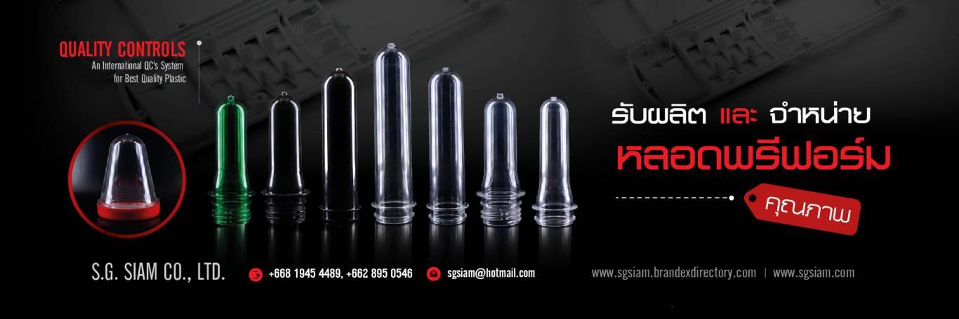 https://www.sgsiam-plasticpreform.com/TH/Home