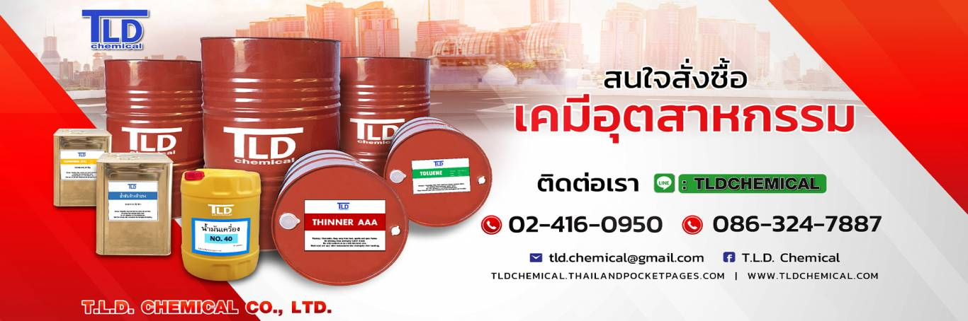 https://www.tld-chemical.com/TH/Home