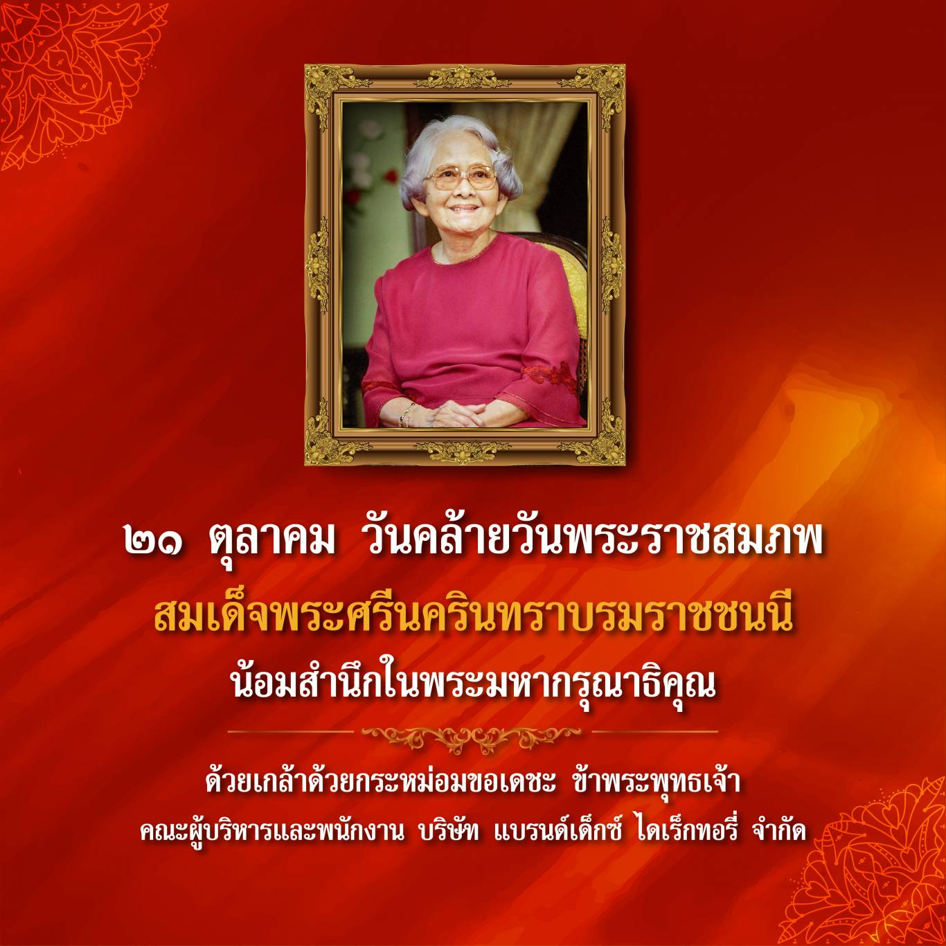 https://www.pagesthai.com