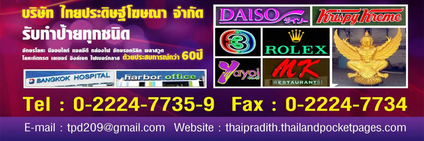 https://www.thaipradith-advertise.com/TH/Home