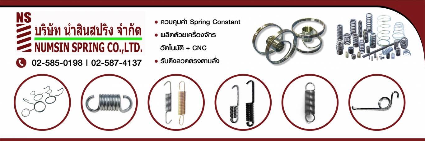 https://www.spring-manufacturer.com/TH/Home